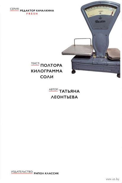 Полтора килограмма соли. Татьяна Леонтьева