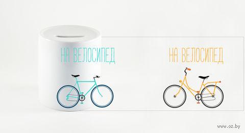 "Копилка ""На велосипед"" (052)"