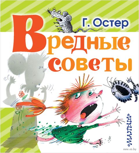 Вредные советы. Григорий Остер