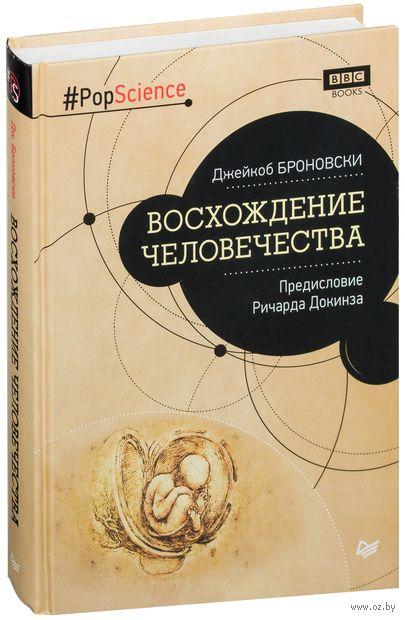 Восхождение человечества. Джейкоб Броновский
