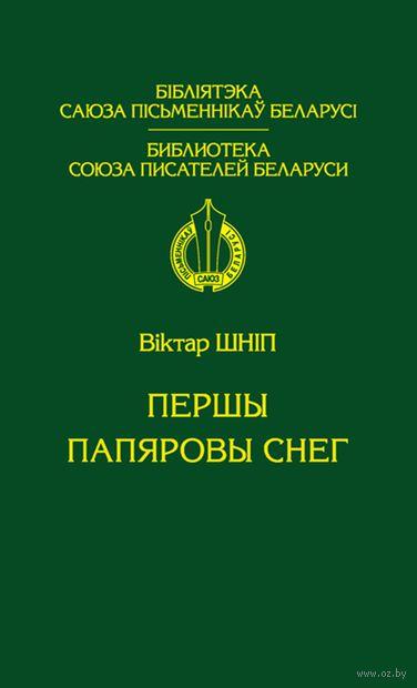 Першы папяровы снег: выбранае (1978–2008). В. Шніп
