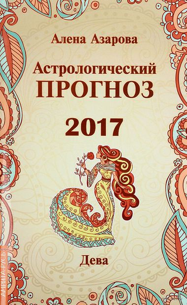 Дева. Астрологический прогноз 2017. Алена Азарова