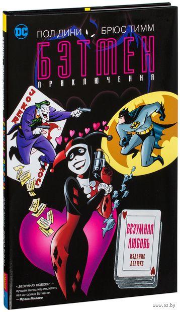 Бэтмен. Безумная любовь — фото, картинка