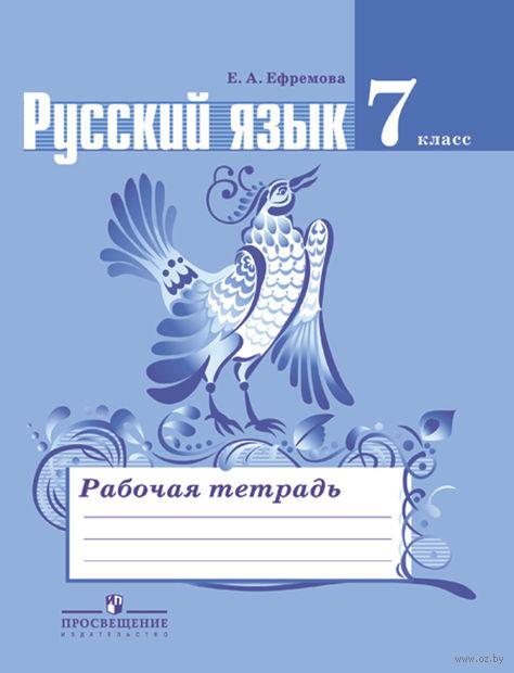 Русский язык. 7 класс. Рабочая тетрадь — фото, картинка