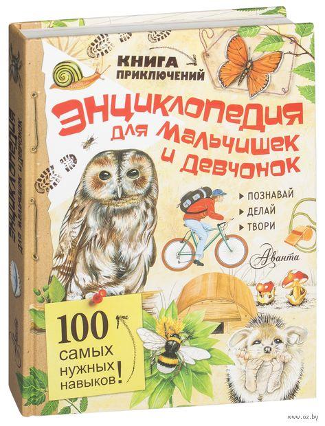 Энциклопедия для мальчишек и девчонок. Книга приключений — фото, картинка