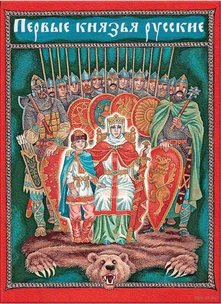 Первые князья русские — фото, картинка