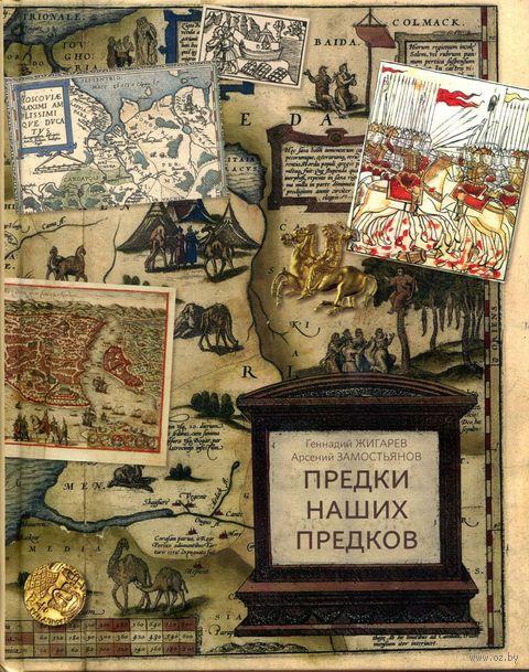 Предки наших предков. Предыстория государства Российского — фото, картинка