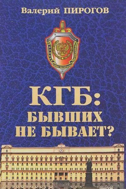 КГБ. Бывших не бывает? — фото, картинка