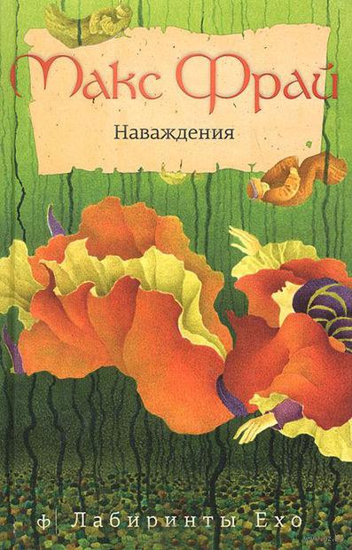 Наваждения (книга пятая). Макс Фрай