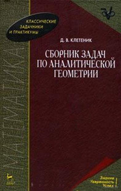 Сборник задач по аналитической геометрии. Давид Клетеник