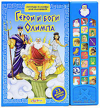 Герои и боги Олимпа. Книжка-игрушка. Максим Коваленко