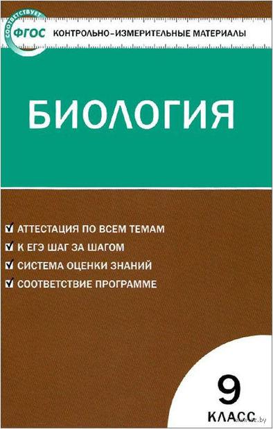 Биология. 9 класс. Контрольно-измерительные материалы. Ирина Григорян