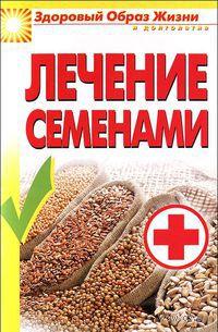 Лечение семенами — фото, картинка