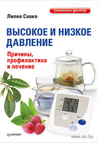 Высокое и низкое давление. Причины, профилактика и лечение. Лилия Савко
