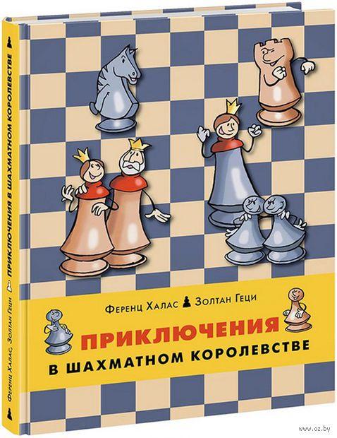 Приключения в шахматном королевстве. Золтан Геци, Ференц Халас