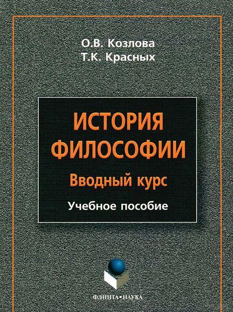 История философии. Т. Красных, О. Козлова