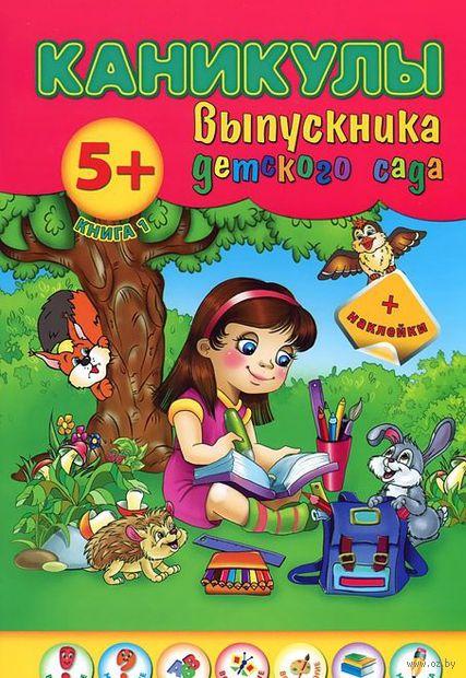 Каникулы выпускника детского сада. Книга 1. Н. Леонова
