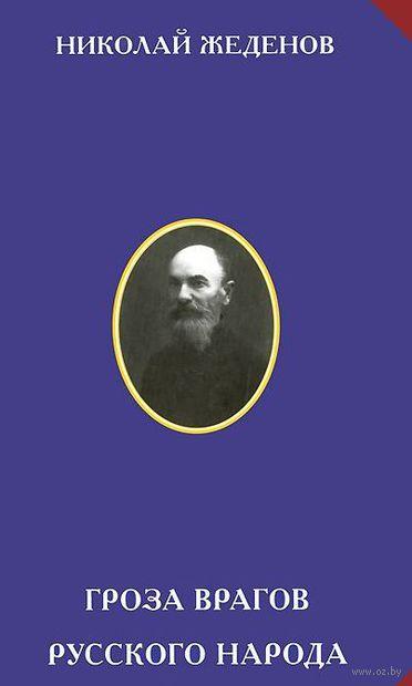 Гроза врагов русского народа. Николай Жеденов