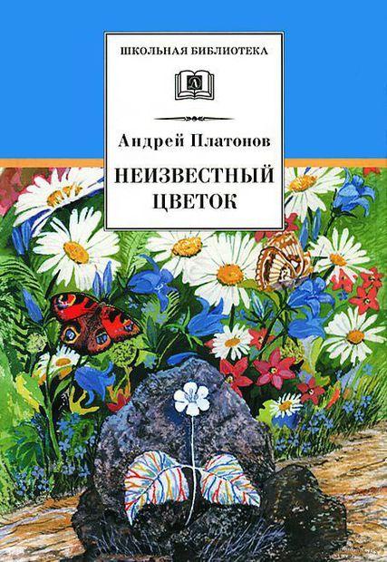 Неизвестный цветок. Андрей Платонов