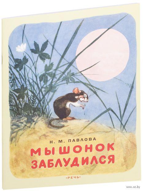 Мышонок заблудился. Нина Павлова