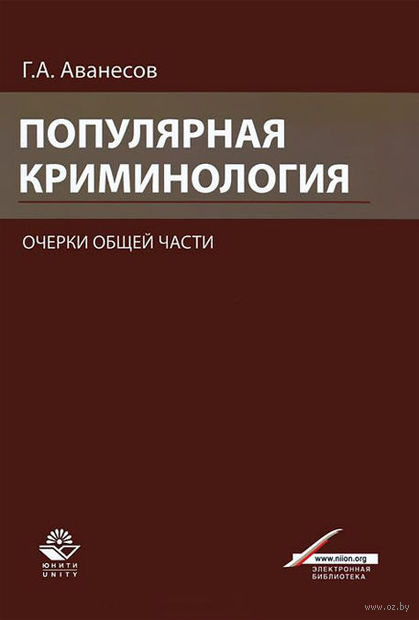 Популярная криминология. Очерки общей части. Геннадий Аванесов