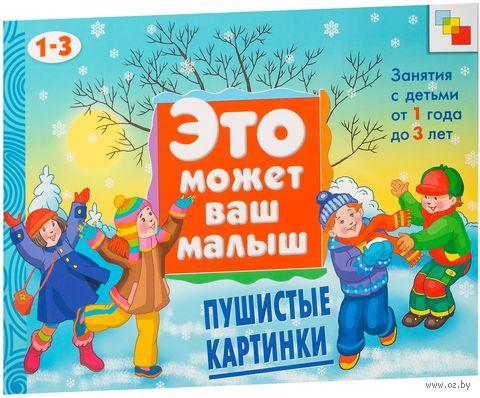 Пушистые картинки. Художественный альбом для занятий с детьми 1-3 лет. Елена Янушко