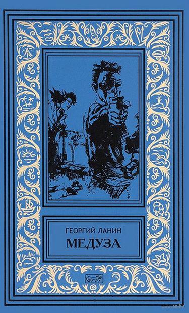 Медуза. Григорий Пермяков