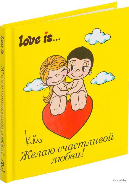 Love is... Желаю счастливой любви
