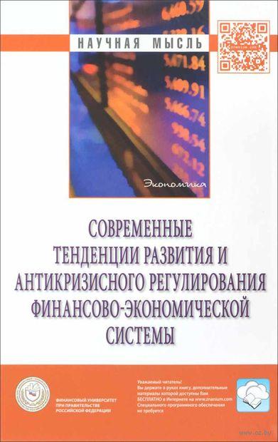 Современные тенденции развития и антикризисного регулирования финансово-экономической системы. Б. Рубцов, Павел Селезнев