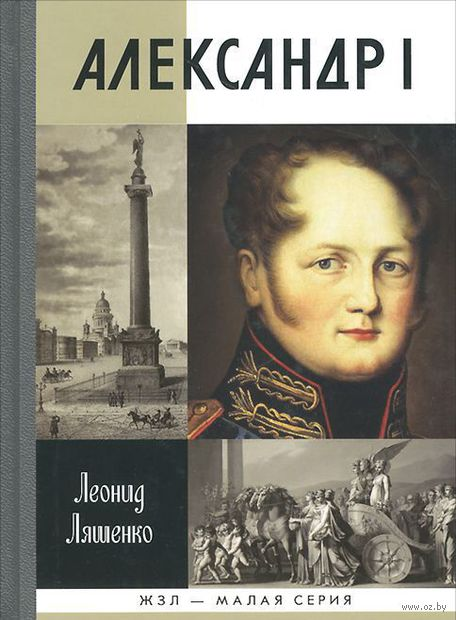 Александр I — фото, картинка