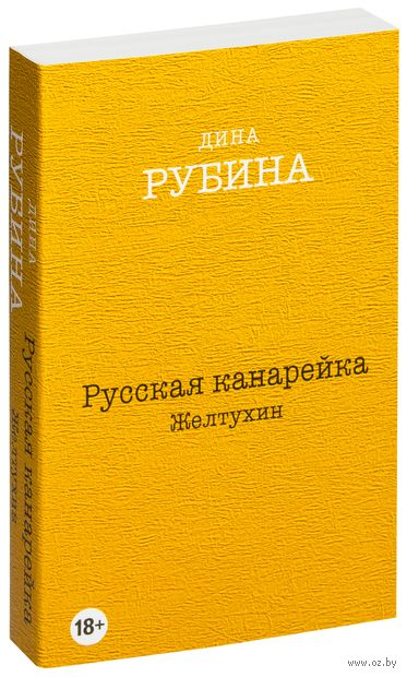 Русская канарейка. Желтухин (м) — фото, картинка