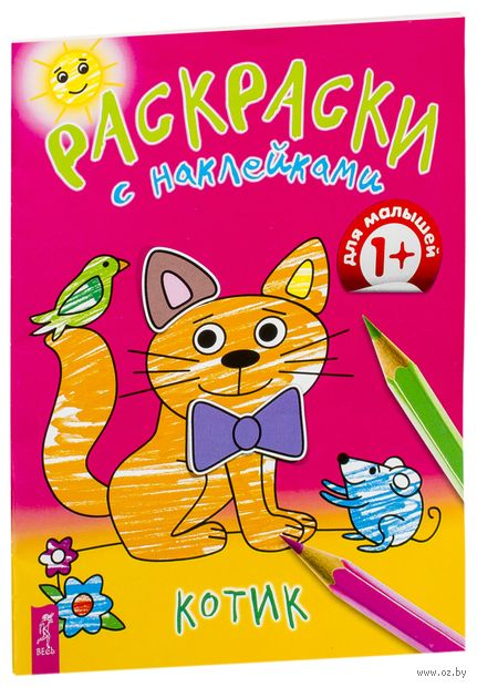 Котик. Раскраска с наклейками — фото, картинка