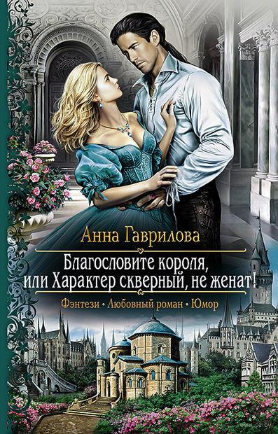 Благословите короля, или Характер скверный, не женат!. Анна Гаврилова