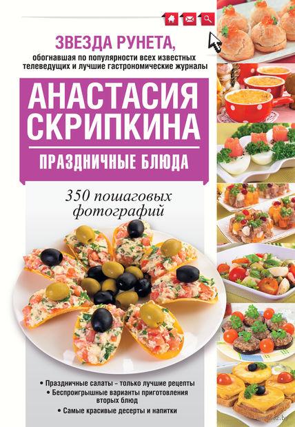 Праздничные блюда. Анастасия Скрипкина