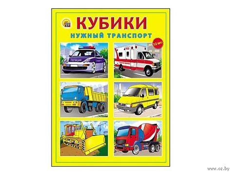 """Кубики """"Нужный транспорт"""" (12 шт)"""