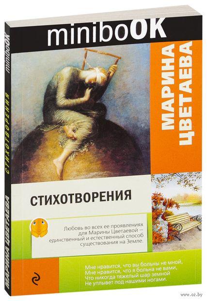 Марина Цветаева. Стихотворения (м) — фото, картинка
