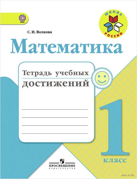Математика. 1 класс. Тетрадь учебных достижений — фото, картинка