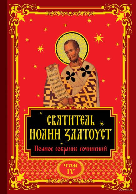 Полное собрание сочинений святителя Иоанна Златоуста в двенадцати томах. Том IV — фото, картинка