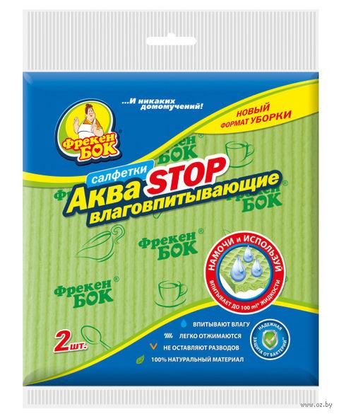 "Салфетка для уборки ""АкваSTOP"" (2 шт.; 171х180 мм) — фото, картинка"