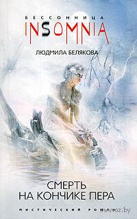 Смерть на кончике пера (м). Людмила Белякова