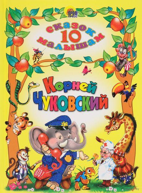 10 сказок малышам. Корней Чуковский — фото, картинка