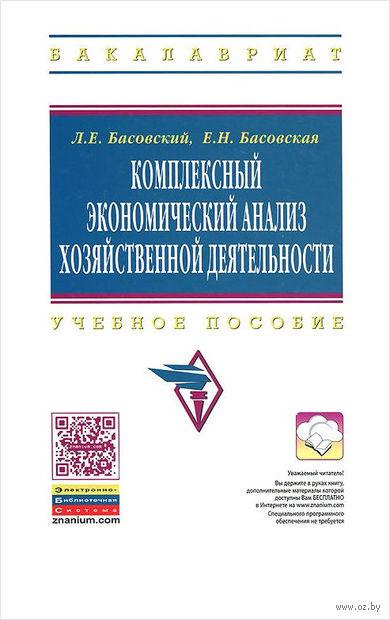 Комплексный экономический анализ хозяйственной деятельности. Елена Басовская, Леонид Басовский