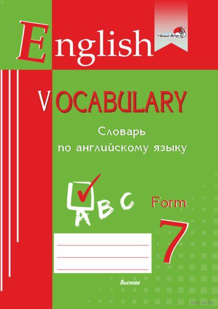 English vocabulary. Form 7. Словарь по английскому языку — фото, картинка