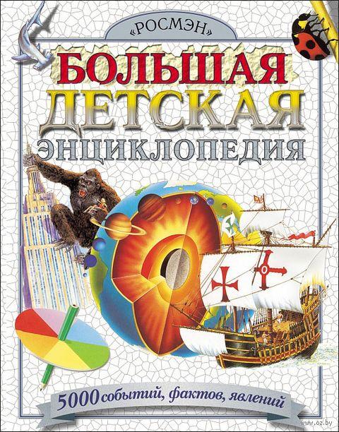 Большая детская энциклопедия — фото, картинка