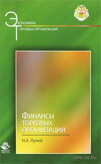 Финансы торговых организаций. Николай Лупей
