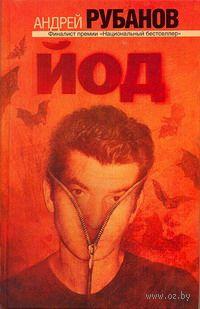 Йод. Андрей Рубанов