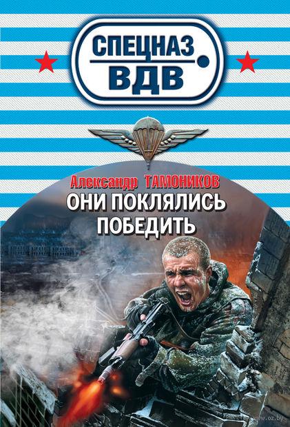 Они поклялись победить (м). Александр Тамоников