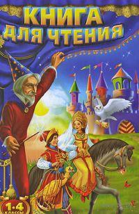 Книга для чтения. 1-4 классы