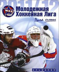Молодежная Хоккейная Лига. Сезон 2011/2012. Альманах — фото, картинка