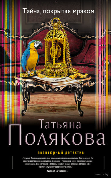 Тайна, покрытая мраком. Татьяна Полякова